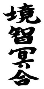 Kyochi Myogo